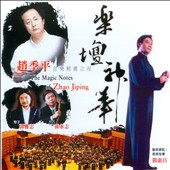 The Magic Notes of Zhao Jiping / Hong Kong Chinese Orchestra