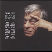 Various Artists: Final Songs of Yossi Banai