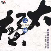Shanghai Chinese Traditional Orchestra: Tai Chi Melody