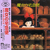 Original Soundtrack: KiKi's Delivery Service: Image Album