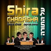The Shira Chadasha Boys Choir: Al Hatorah