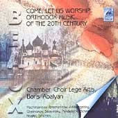 Come, Let Us Worship - Orthodox Music of the 20th Century