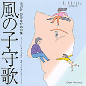 Shin-Ichiro Ikebe / Children's Chorus of Japan