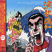 Various Artists: Enka Damashii: Enka Best