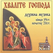 Praise The Lord- The Orthodox Sacred Music Of The Late 19th And The Early 20th Centuries