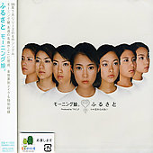 Morning Musume: Furusato [Single]