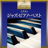 Various Artists: Misty Jazz Piano Best