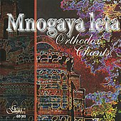 Mnogaya leta Orthodox Chants