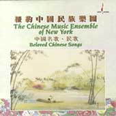 Chinese Music Ensemble of New York: Beloved Chinese Songs