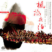 China National Symphony Orchestra: Soliloquy at Cold Mountain Temple