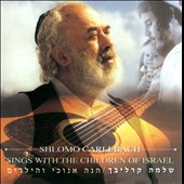 Shlomo Carlebach: Sings with the Children of Israel