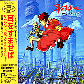 Original Soundtrack: Whisper of the Heart: Soundtrack