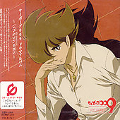 Original Soundtrack: Cyborg 009 Drama CD