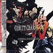 Original Soundtrack: Guilty Gear Isuka