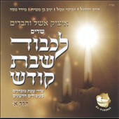 Itzik Eshel: Songs for Shabbat