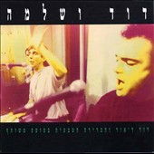 David D'or/Hativ'it Habrera: David & Solomon