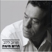 Haim Moshe: Close to My Heart