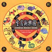 Various Artists: Chinese Zodiac Signs