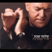 Shlomi Shabat: One for the Soul-One for the Party