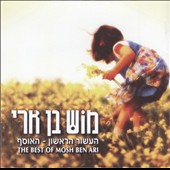 Mosh Ben-Ari: Best of 1st Decade
