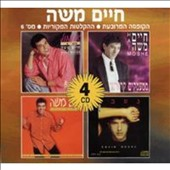 Haim Moshe: Greatest Hits, Vol. 6