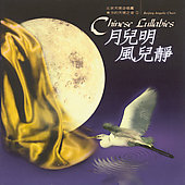Beijing Angelic Choir: Chinese Lullabies