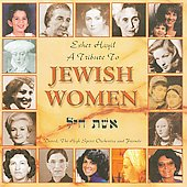 Hayll Esket/Esket Hayil/David & the High Spirit: Tribute to Jewish Women