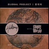 Various Artists: Hillsong: Global Project Korean