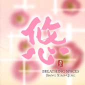 Jiang Xiao Qing: Breathing Spaces *