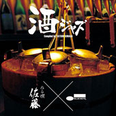 Various Artists: Sake Jazz: Blue Note