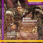 Rubinstein: Collected Songs Vol 1 / Shkirtil, Lukonin, Serov