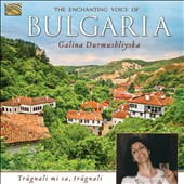 Galina Durmushliyska: Enchanting Voice of Bulgaria: Trugnali Mi Sa Trugna [8/25]