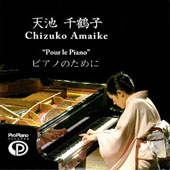 Pour le Piano [CD & DVD]