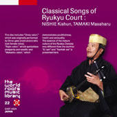 Various Artists: The Classical Songs of Ryukyu Court