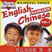 Sara Jordan: Bilingual Songs: English-Mandarin Chinese, Vol. 1