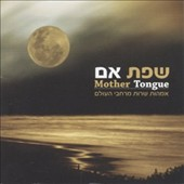 Various Artists: Mother Tongue