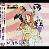 Various Artists: (Vocal Collection) Sakura Wars V. 5: Saraba Itoshiki Hito Yo