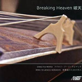 Donald Womack: Breaking Heaven - Works for Japanese Instruments /  Asako Hisatake, cello; Reiko Kimura, koto; Womack et al.