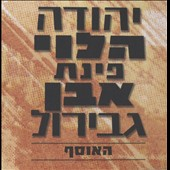 Various Artists: Corner of Yehuda Ha-Levi and Ibn Gabirol