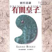 Bekku: Prince Arima / Hiroshi Wakasugi, Kei Fukui, et al