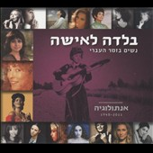 Various Artists: A  Ballad to Woman: Female Singers of Israel