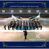 Wind of Symphony: JASDF Central Band 55th Anniversary
