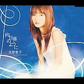Aiko Kitahara: Himawari No Youni [Single]