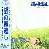 Original Soundtrack: Neko No Ongaeshi (Cat Returns) (Yoji Nomi)