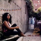 Dina El Wedidi: Turning Back