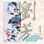 Liu Fang: Chinese Traditional Pipa Music