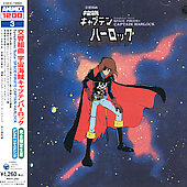 Original Soundtrack: Symphonic Suite Uchu Kaizoku Captain Harlock [Single]