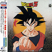 Original Soundtrack: Dragon Ball Z Music Collection V.1 [Remaster]